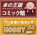本の王国コミック館/HOBBY